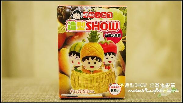 小丸子造型SHOW 台灣水果篇-01