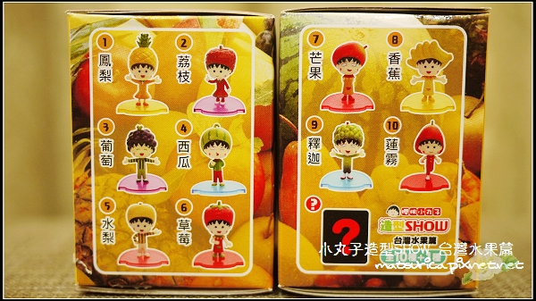小丸子造型SHOW 台灣水果篇-02