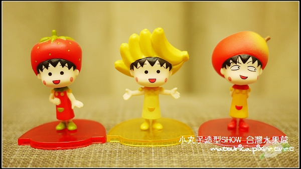 小丸子造型SHOW 台灣水果篇-03