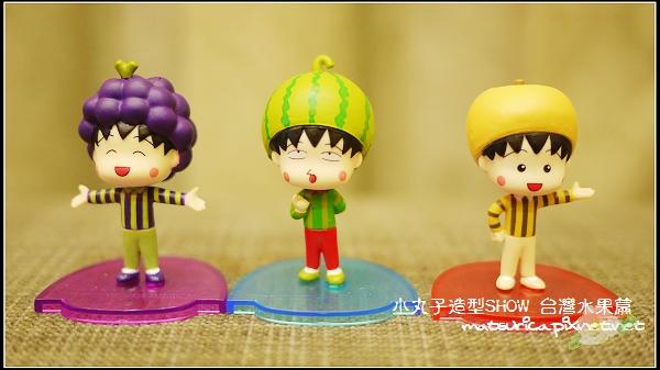 小丸子造型SHOW 台灣水果篇-04