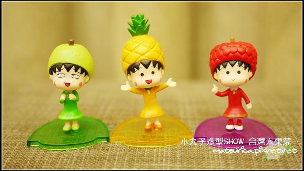 小丸子造型SHOW 台灣水果篇-05