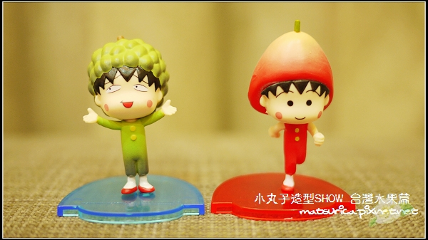 小丸子造型SHOW 台灣水果篇-06
