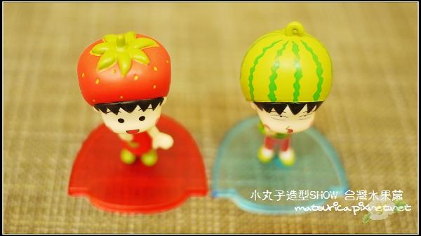 小丸子造型SHOW 台灣水果篇-07