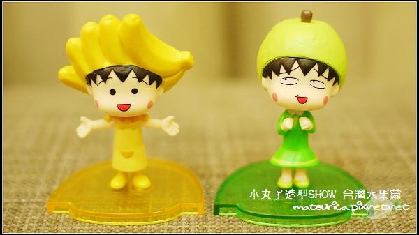 小丸子造型SHOW 台灣水果篇-08