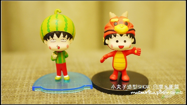 小丸子造型SHOW 台灣水果篇-09