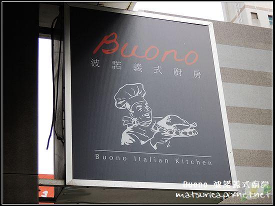 20130428 波諾義式廚房_00