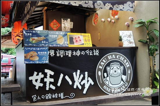 溪頭松林町(妖怪村)_11.jpg