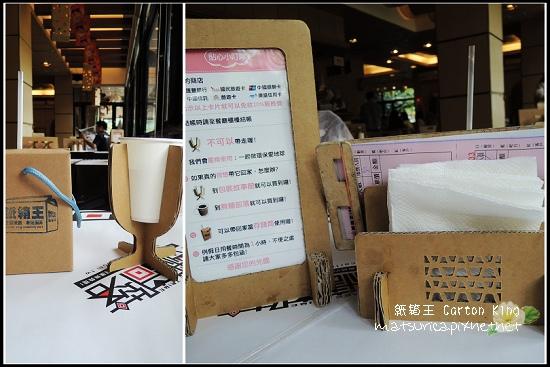 紙箱王_09.jpg