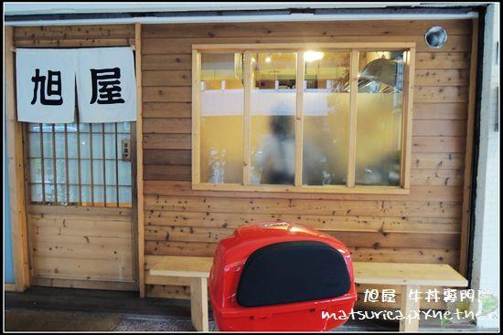 旭屋_01.jpg