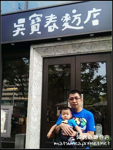 吳寶春麵包店_05.jpg