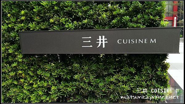 三井 CUISINE M-11.jpg