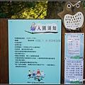 森林鳥花園_21.jpg