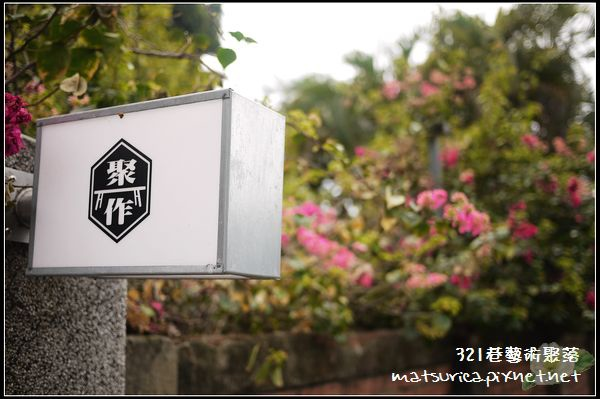 321巷藝術聚落_14.jpg