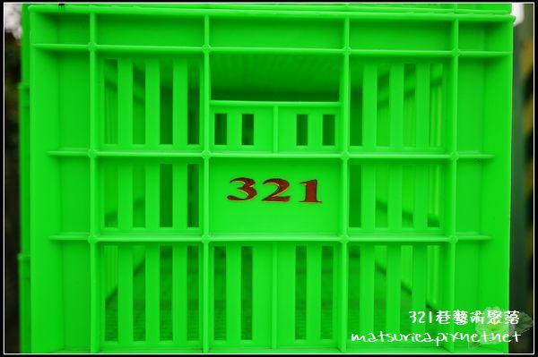 321巷藝術聚落_17.jpg
