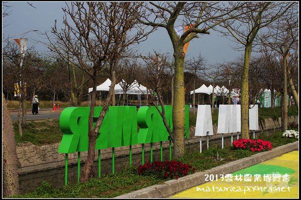 2013雲林農業博覽會_02.jpg