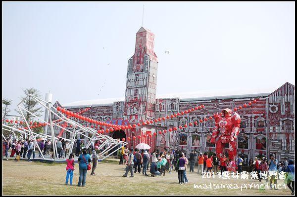 2013雲林農業博覽會_05.jpg