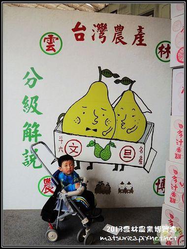 2013雲林農業博覽會_09.jpg