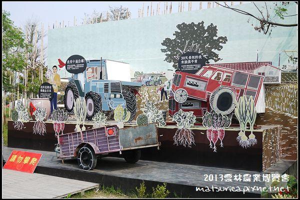 2013雲林農業博覽會_14.jpg