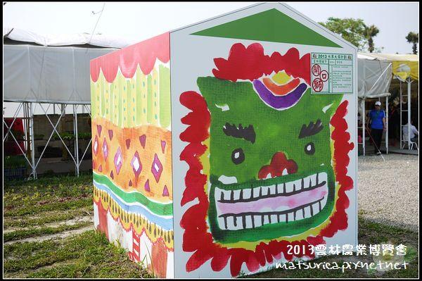 2013雲林農業博覽會_16.jpg