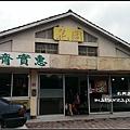 石門花園活魚餐廳_01.jpg