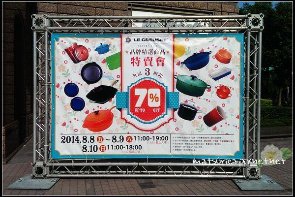 01_LC特賣會.jpg