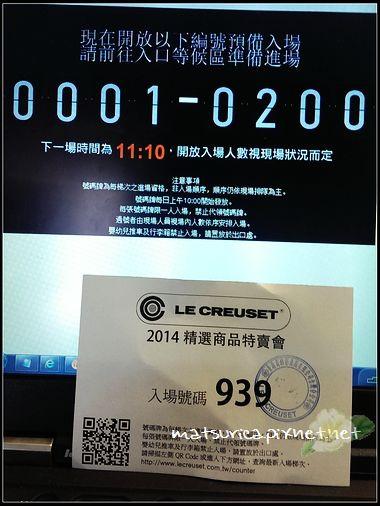 08_LC特賣會