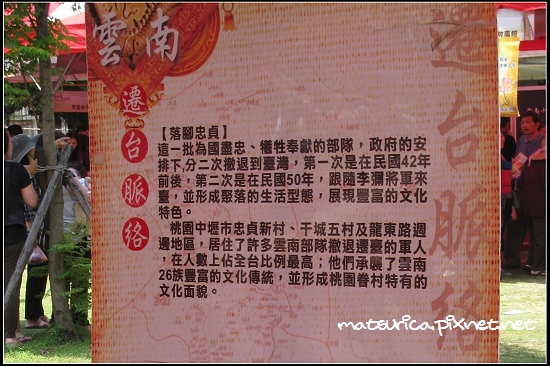 2011龍岡米干節-08.jpg
