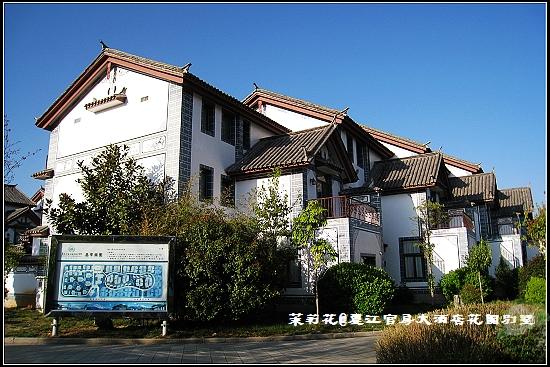 麗江官房大酒店花園別墅-12.jpg