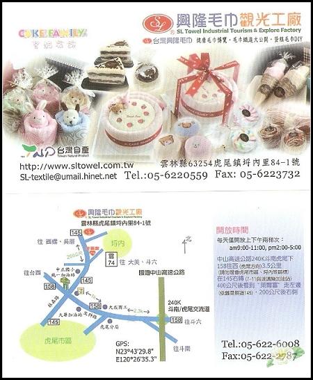 興隆毛巾觀光工廠-20.jpg