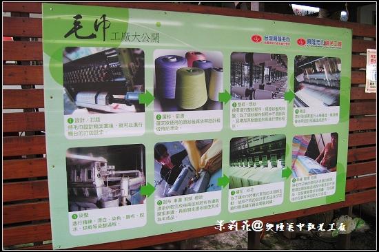 興隆毛巾觀光工廠-03.jpg