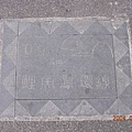 0903 10鯉魚潭10