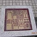 0905 16宜蘭設治記念館06