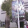 兵馬俑的旗