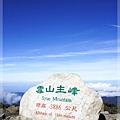 台灣第二高峰:雪山主峰 3886M
