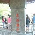 花港觀魚石碑