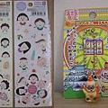 日本行戰利品_小丸子+加藤茶_2.jpg