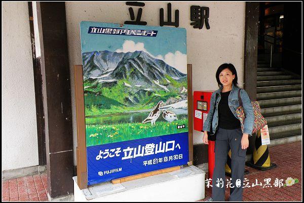 03-立山車站-美女平.jpg