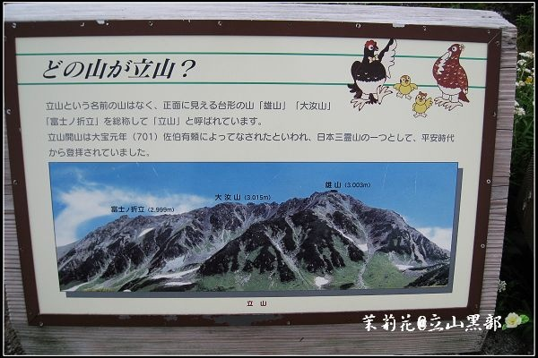 07-美女平-室堂.jpg