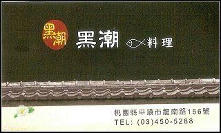 黑潮魚料理名片