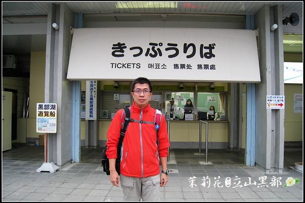 02-黑部大壩-扇澤.jpg