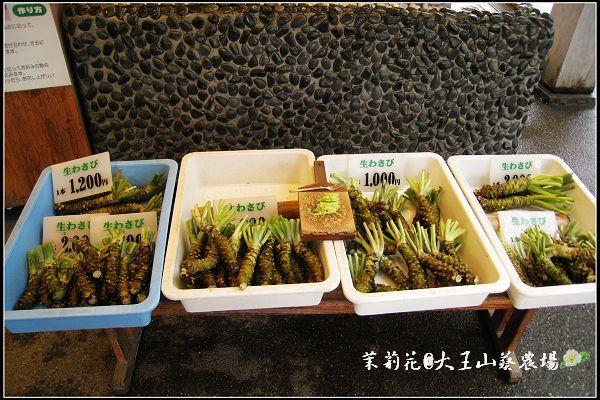 04_大王wasabi.jpg