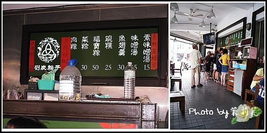 劉家菜粽_1.jpg
