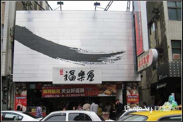 福樂屋_1.jpg