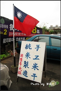 國旗屋九旺米干_14.jpg