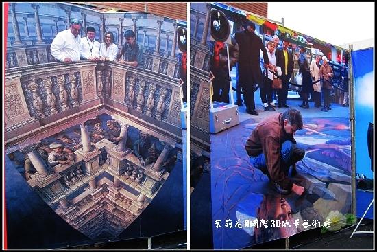 國際3D地景藝術展06.jpg