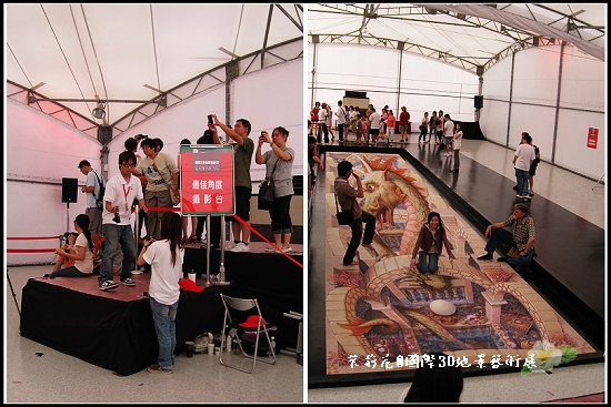國際3D地景藝術展09.jpg