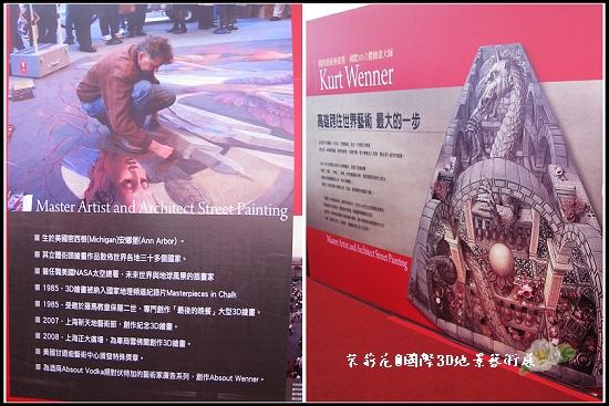 國際3D地景藝術展14.jpg