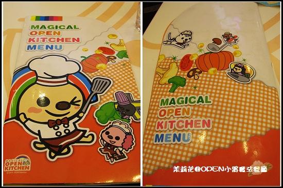 OPEN小將魔法餐廳-09.jpg