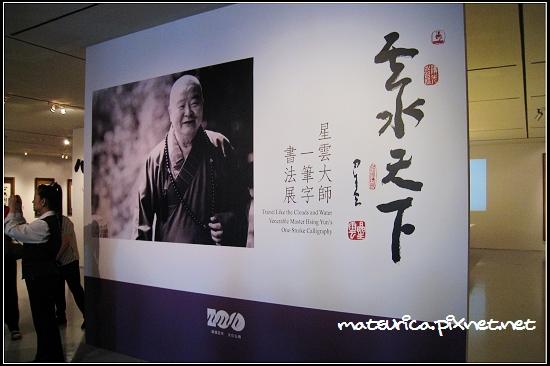 星雲大師一筆字書法展-07.jpg