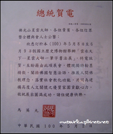 星雲大師一筆字書法展-08.jpg